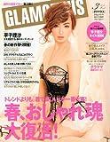 GLAMOROUS ( グラマラス ) 2010年 03月号 [雑誌]