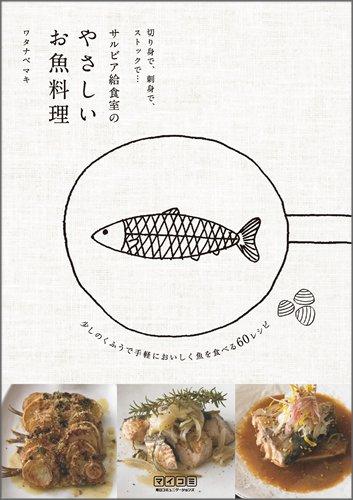 切り身で、刺身で、ストックで… サルビア給食室のやさしいお魚料理