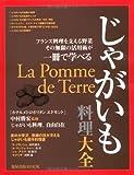 じゃがいも料理大全―フランス料理を支える野菜その無限の活用術が一冊で学べる (旭屋出版MOOK)