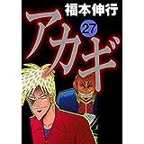 Amazon.co.jp: アカギ-闇に降り立った天才 28 電子書籍: 福本 伸行: Kindleストア