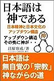 日本語は神である・日本精神と日本文化のアップダウン構造 日本アップダウン構造シリーズ