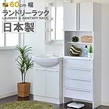 ☆日本製☆洗面所・ランドリー収納 TN1860TH (60cm幅)