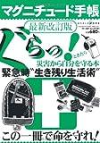 マグニチュード手帳 [最新改訂版]〜地震・災害マニュアル〜