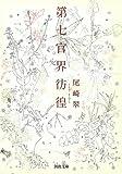 第七官界彷徨 (河出文庫 お 19-1)