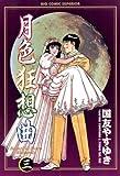 月色狂想曲(3) (ビッグコミックス)