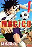 MAGiCO 1 (1) (ライバルコミックス)