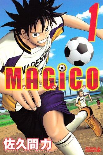 MAGiCO(1) (ライバルコミックス)