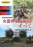 火器弾薬技術のすべて (防衛技術選書―兵器と防衛技術シリーズ)
