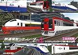 鉄道シュミレーター4 第0号 2008