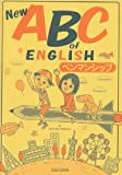 New ABC of English (ペンマンシップ)