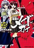 仮面のメイドガイ 15 (ドラゴンコミックスエイジ)
