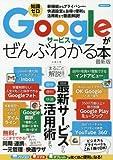Googleサービスがぜんぶわかる本 最新版 (洋泉社MOOK)