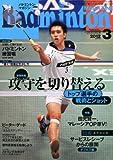 Badminton MAGAZINE (バドミントン・マガジン) 2012年 03月号 [雑誌]