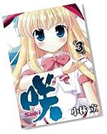 咲 -Saki- 3 (ヤングガンガンコミックス)