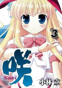 咲 Saki (3) (ヤングガンガンコミックス)
