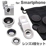 Amazon.co.jp: UNIVERSAL CLIP LENS スマホ 用 クリップ式 カメラ レンズ 3種セット 魚眼 / マクロ / ワイド / シルバー: 家電・カメラ