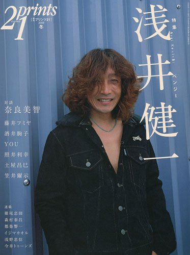 prints 21 2009年冬号 特集・浅井健一