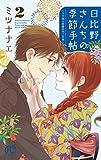 日比野さんちの季節手帖 ~ワケあり夫婦の十二か月~(2): プリンセス・コミックス