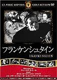 フランケンシュタイン [DVD] FRT-275