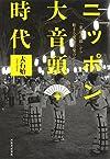 ニッポン大音頭時代:「東京音頭」から始まる流行音楽のかたち