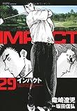インパクト 29 (GSコミックス)
