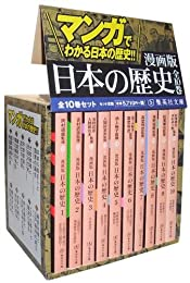 漫画版 日本の歴史全10巻セット (集英社文庫)