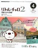 NHK テレビ リトル・チャロ 2 英語に恋する物語 2011年 04月号 [雑誌]