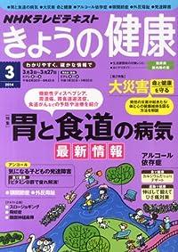 NHK きょうの健康 2014年 03月号 [雑誌]
