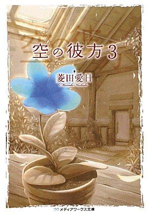 空の彼方〈3〉 (メディアワークス文庫)