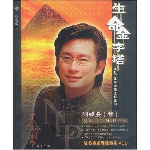 生命金字塔/尚致胜:图书比价:琅琅比价网