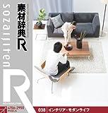 素材辞典[R] 038 インテリア・モダンライフ