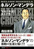 ネルソン・マンデラ ―悲劇を希望に変えた男― (希望コミックス)