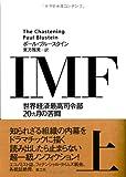 IMF〈上〉―世界経済最高司令部20ヵ月の苦闘