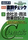司法書士 直前チェック〈5〉会社法・商法・商業登記法