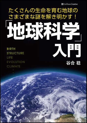 「地球科学」入門 たくさんの生命を育む地球のさまざまな謎を解き明かす!