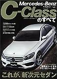 MercedesーBenz CーClassのすべて (モーターファン別冊 ニューモデル速報/インポート 41)