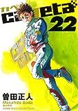 capeta(22) (講談社コミックスデラックス)