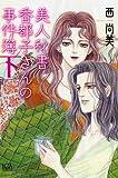 美人秘書香都子さんの事件簿 下 (エル・グリーンアローコミックス)