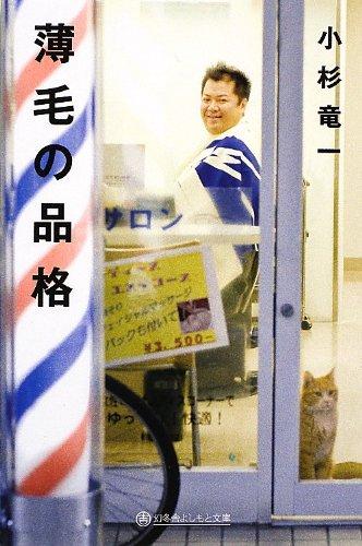 薄毛の品格 (幻冬舎よしもと文庫)