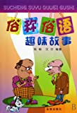 Stories of Chinese Adages (Chinese Edition)