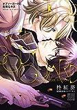 ボディーガードと危険なキス オメルタ コード:タイクーン / 柊 柾葵 のシリーズ情報を見る