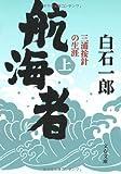 航海者―三浦按針の生涯〈上〉 (文春文庫)