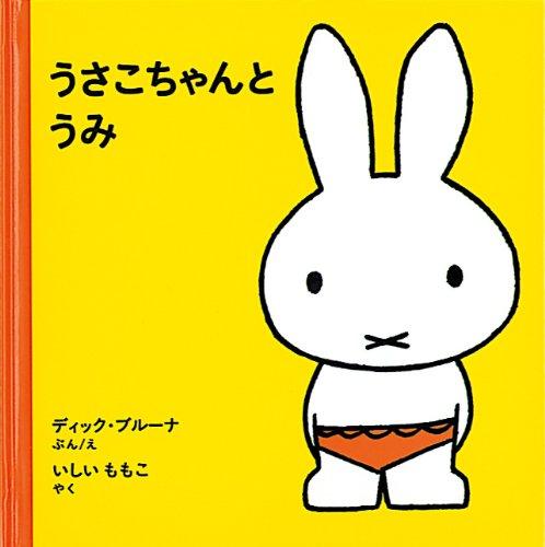 うさこちゃんとうみ (1才からのうさこちゃんの絵本セット1) (子どもがはじめてであう絵本)