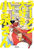 ラーメン大好き小泉さん (1) (バンブーコミックス)