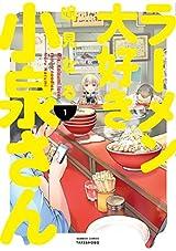 鳴見なる「ラーメン大好き小泉さん」テレビドラマ化決定