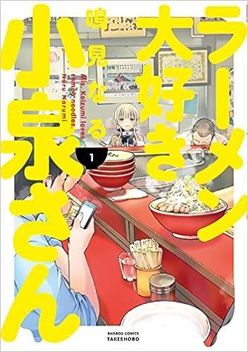ラーメン大好き小泉さん 1 (バンブーコミックス)