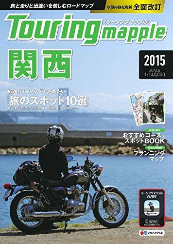 ツーリングマップル 関西 2015 (ツーリング 地図 | 昭文社 マップル)