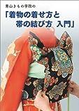 着物の着せ方と帯の結び方 入門