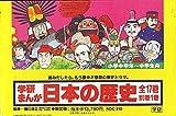 学研まんが日本の歴史シリーズ 全18巻