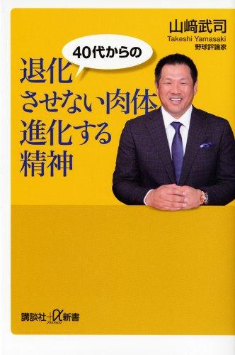 40代からの 退化させない肉体 進化する精神 (講談社+α新書 659-1B)